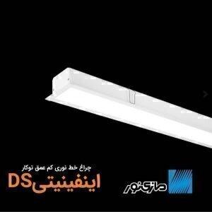 چراغ خط نوري کم عمق توكار مازی نور مدل اينفينيتی DS