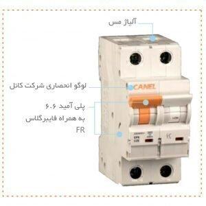کلید مینیاتوری 2 پل 20 آمپر مدل کانل